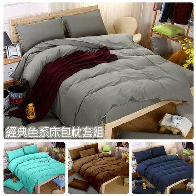 雙人床包【經典素色】買床包送枕套 多色可選  簡約風格 不起毛球  床罩枕套床包 純色都會風 小銅板窗簾防蚊門簾
