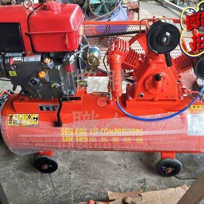 含稅⦿協勝職人⦿ 高壓型 柴油空壓機 7.5HP 245L 引擎16.5HP 不用電 半自動
