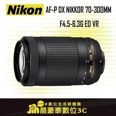 高雄 晶豪泰 專業攝影 NIKON  NIKKOR 70-300MM F4.5-6.3G ED VR 國祥公司貨 防手震