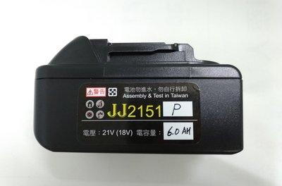 全新品 通用牧田Makita 18V(松下電池芯6.0Ah薄款)鋰電池組/BL1830 BL1860/保固半年 台灣製造