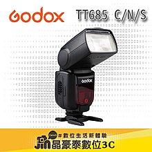 Godox 神牛 TT685C 閃光燈 晶豪野3C 專業攝影 開年公司貨 for Canon EOS