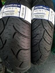 勁輪車業 象牌鋼絲胎現貨 feelfree wintec 120/70R15+160/60R15 輪胎