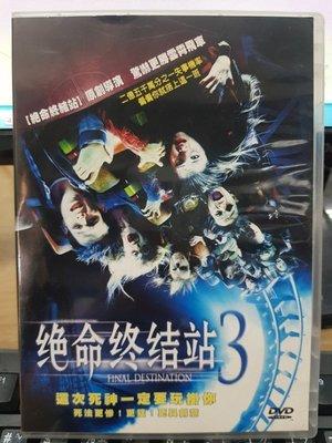 挖寶二手片-D01-002-正版DVD-電影【絕命終結站3】-瑪麗伊莉莎白文斯蒂德 雷恩梅利曼(直購價)