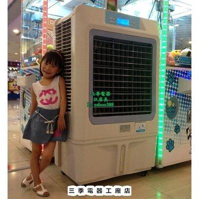 原廠正品 大型用自動進水SF70水冷扇 水冷氣 空調扇 冷風機 S49