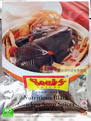 新加坡特產~新加坡美食~☆Seahs香氏滋補黑雞湯料☆現貨供應~立即寄出~