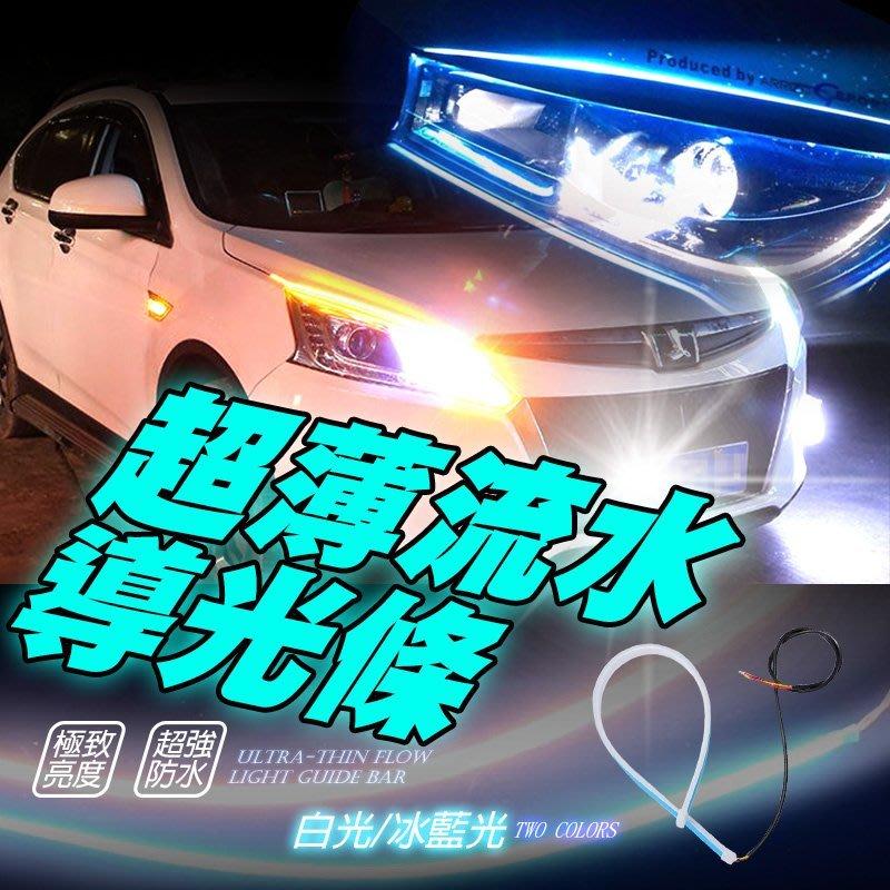 【現貨-免運費!台灣寄出-實拍+用給你看】超薄LED導光條 跑馬流水燈 汽車改裝方向燈 淚眼燈 流光轉向日行燈 流水燈條