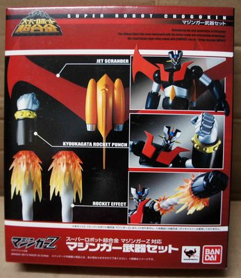 【想飛玩具】SR 超合金 無敵鐵金剛 飛翼 特效 配件包 (代理版 )