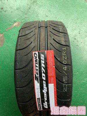 +超鑫輪胎鋁圈+  薩提諾 ZESTINO GREDGE 07RS 半熱熔 205/45/16