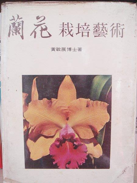 二手書蘭花園藝,黃敏展博士著【蘭花栽培藝術】,只有一本,低價起標無底價!本商品免運費!