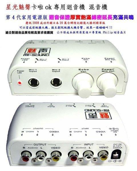 超強!星光魅聲 家用電源版卡啦迴音機 慶祝成功外銷日本!第4代火力版
