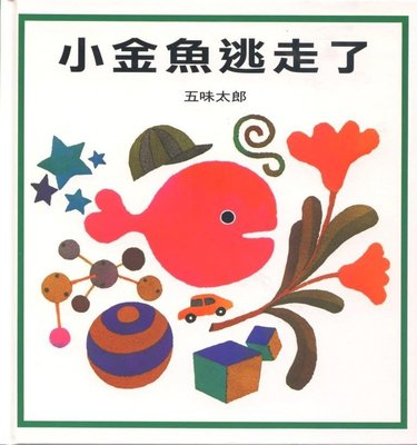 【大衛】信誼 小金魚逃走了(全新改版)