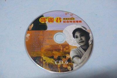 紫色小館78--------鄧麗君 紀念特別專輯CD.6