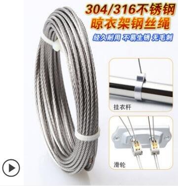 SUNNY雜貨-升降晾衣架304不銹鋼鋼絲繩316陽臺手搖曬衣架配件線更換涼衣杆晾#不銹鋼鋼絲繩