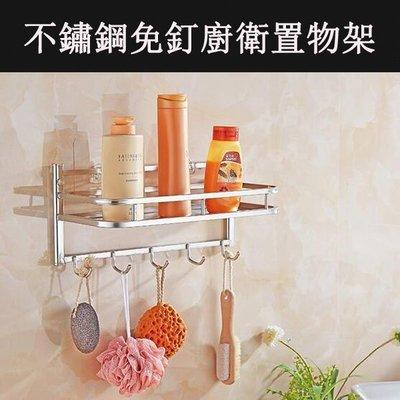 【伊人閣】不銹鋼免打孔免釘衛生間廁所洗手間架子吸盤吸壁式壁掛