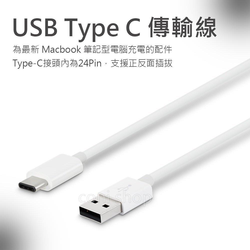 【coni mall】USB TypeC傳輸線 1米線 現貨 當天出貨 充電線 正反面拔插 強韌耐用 充電速度快