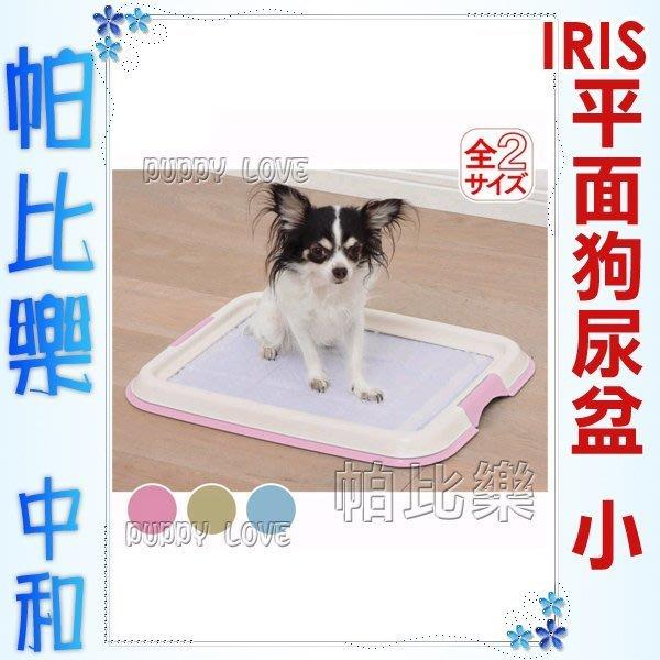 ◇帕比樂◇【促銷價】IRIS 平面狗尿盆FT-495(小),狗便盆,適合小片尿布 (不可超取)