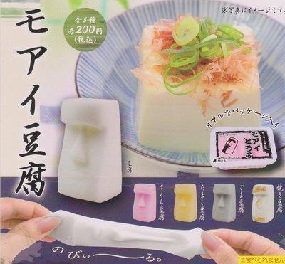 【奇蹟@蛋】YELL (轉蛋)捏捏摩艾造型豆腐 全5種整套販售  NO:4858