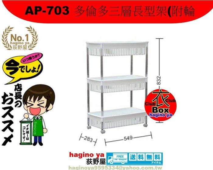 荻野屋 AP-703 多倫多三層長型架(附輪)/長型架/置物架/收納架/AP3703/直購價