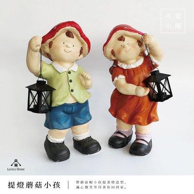(台中 可愛小舖)田園鄉村 提燈小孩 蘑菇帽 蠟燭 男女孩 戶外 擺飾 農莊