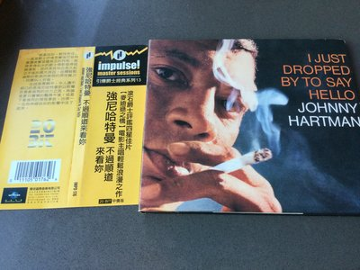 I just dropped by to say hello Johnny Hartman  如新無刮傷側標齊全