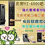 美樂Milre Mi- 6800 指紋鎖 3109 WF20 密碼鎖...