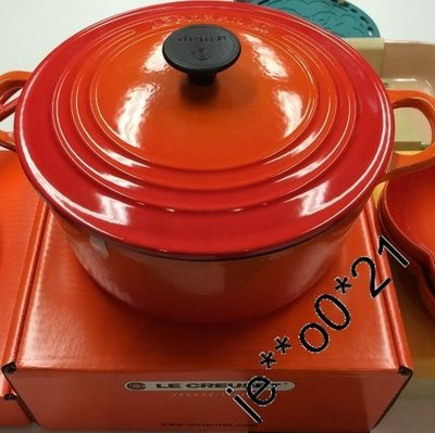 LE CREUSET 直徑22 CM  紅色圓型鑄鐵鍋