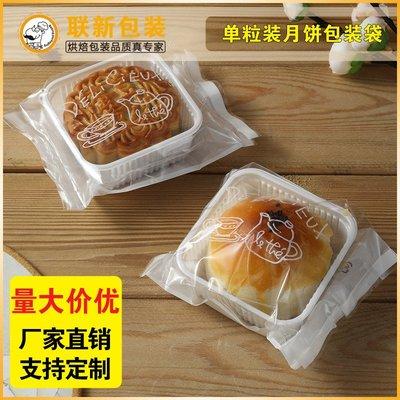 哈尼店鋪*中秋流心月餅包裝袋子蛋黃酥機封袋高檔冰皮帶托加托可定制包裝盒優惠推薦