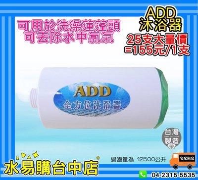【水易購台中店】ADD全方位沐浴器 (25支大量批發價)