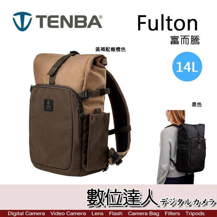 【數位達人】Tenba Fulton 14L 富而騰 後背包 / 14升 微單眼 復古 相機包 帆布 雙肩背包 攝影包