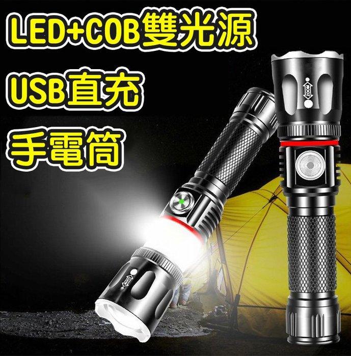 ㊣天鑫【0146】CREE L2 COB 多功能 磁吸 強光手電筒 USB快充 18650電池 維修 工作燈 露營燈