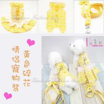☆[Hankaro]☆ 寵愛毛小孩情侶款黃色小碎花背心/裙裝胸背牽繩兩套組(共四種尺寸)