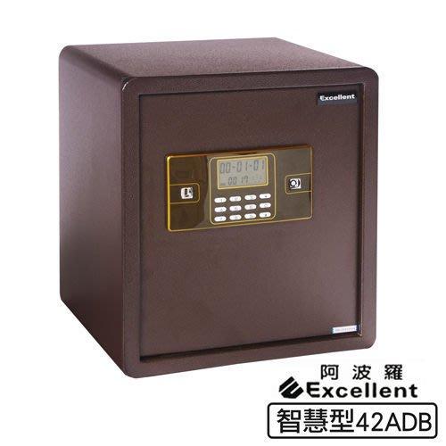 【皓翔金庫保險箱】阿波羅e世紀-智慧型電子保險箱42ADB