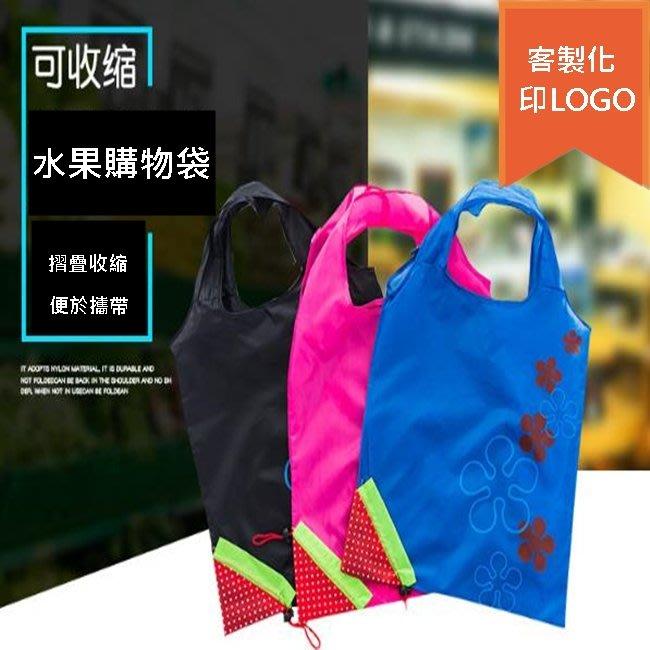 客製化 廣告袋 水果系列 摺疊購物袋 (印LOGO) 環保袋 購物袋 禮贈品 手提袋 防水【S11000501】塔克玩具