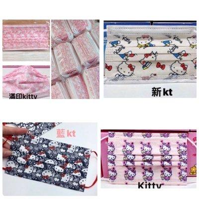 防塵口罩~卡通系列 Hello kitty 成人平面口罩(一盒50入)