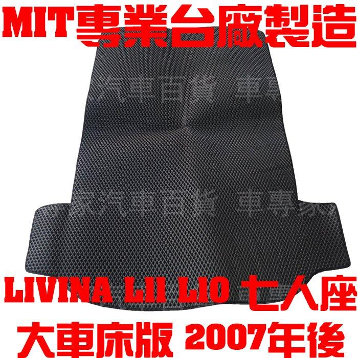 2007年後 LIVINA L10 L11 七人座 7人座 後廂 後箱 防水托盤 車廂墊 置物墊 蜂巢墊 腳踏墊 汽車