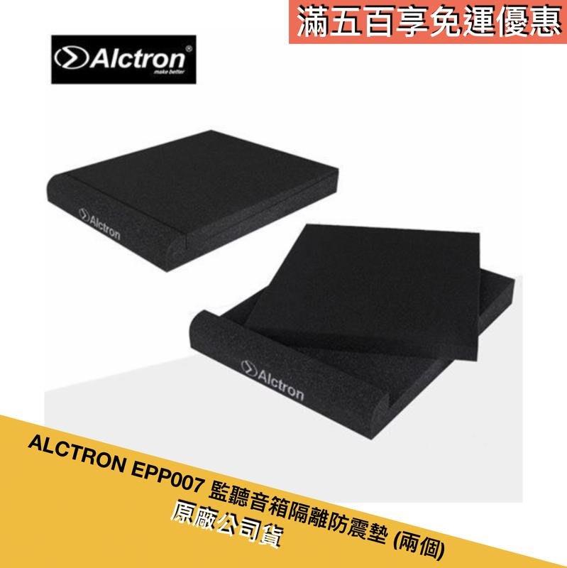 絕地音樂樂器中心 買五百免運優惠 ALCTRON EPP007 監聽音箱隔離防震墊 (兩個)