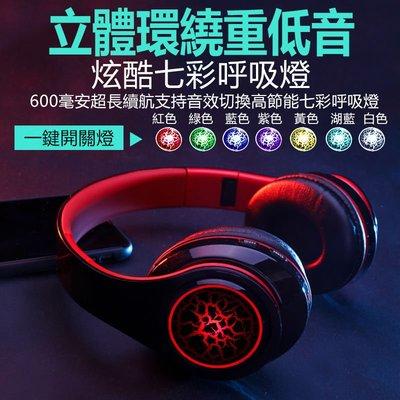 【現貨極速出貨】無線耳罩式電競耳機 七彩發光 可插記憶卡 藍芽5.0 頭戴式耳機 立體環繞 折疊收納 藍芽耳機 藍牙耳機