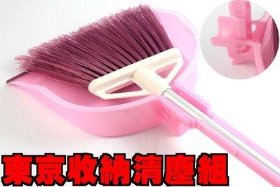 享樂天堂~東京收納清塵組 掃把 拖把 地板清潔 畚箕 畚斗 須貨運宅配
