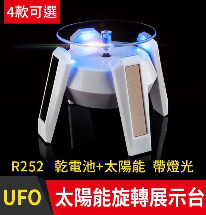 【傻瓜批發】(R252)太陽能電動旋轉展示台 高腳帶燈款 乾電池+太陽能LED發光旋轉盤/旋轉台/旋轉架 板橋現貨