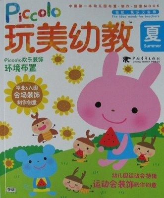 2【教育】玩美幼教Piccolo 夏