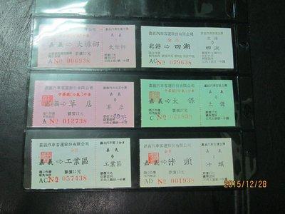 早期客運乘車票,5ˋ60年代,嘉義汽車,舊地名, 共6張 (8)