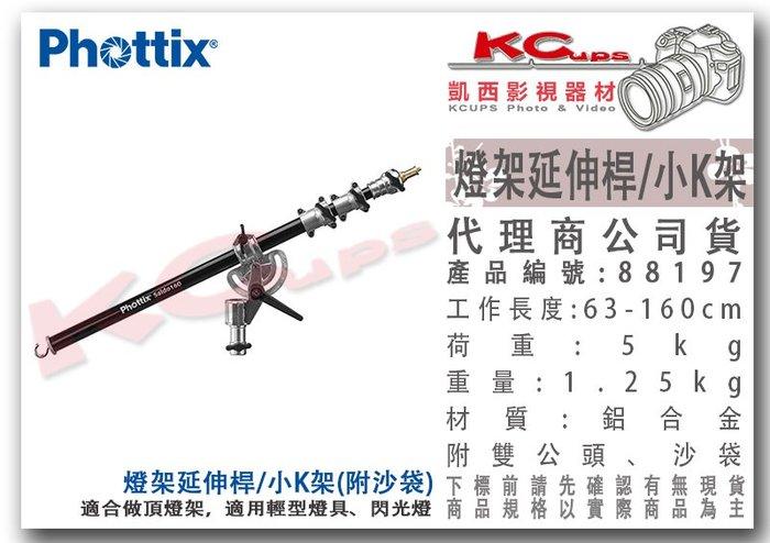 凱西影視器材【 Phottix 燈架延伸桿 全長160cm 附沙袋 轉接頭 公司貨 】 88197 搖臂 頂燈架