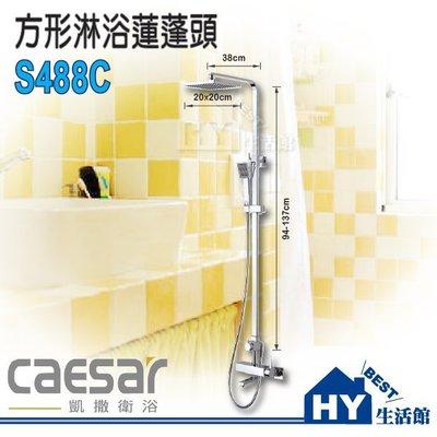 Caesar 凱撒衛浴 S488C 淋浴蓮蓬頭 方型頂噴淋浴柱 浴室花灑 頂噴 按摩淋浴柱  -《HY生活館》