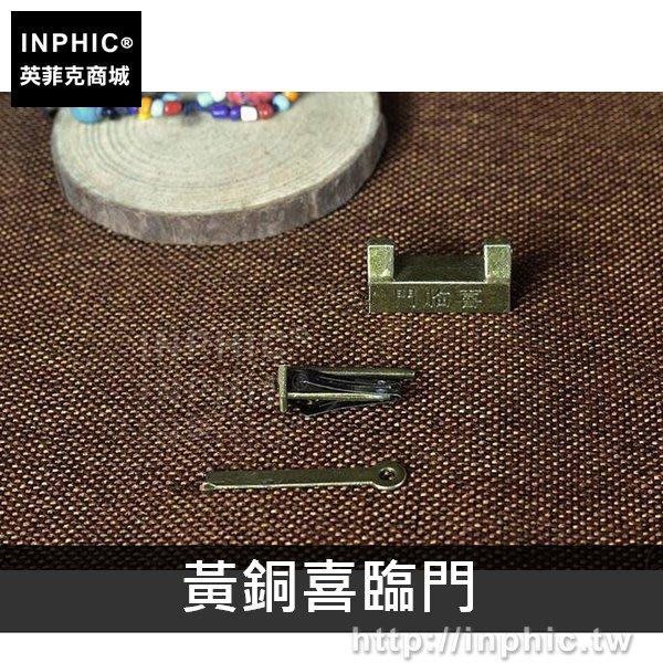 INPHIC-盒子鎖密碼鎖五金復古家居數位安全青銅仿古-黃銅喜臨門_fVdS