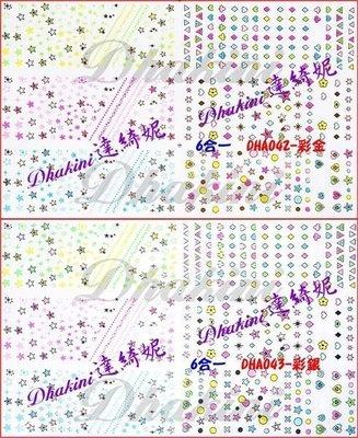 ❤破盤價❤※彩色千鳥格紋和2014時尚克羅心彩繪貼紙※~DHA系列每