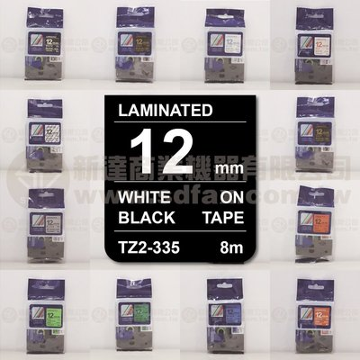 【費可斯】相容性護貝標籤帶12mm黑底白字(雷同TZe-335/TZ-335適用PT-D200/PT-2700含稅價