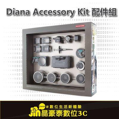 Lomography Diana Accessory Kit 配件組 晶豪野3C 專業攝影