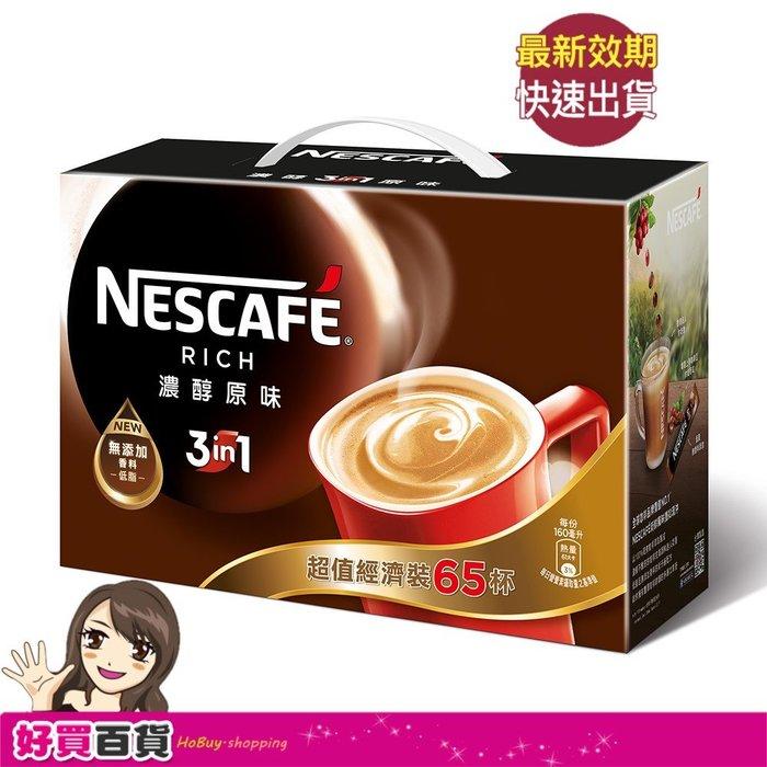 [現貨]【雀巢】雀巢咖啡三合一濃醇原味 禮盒組15g*65入☆溫溫老闆☆