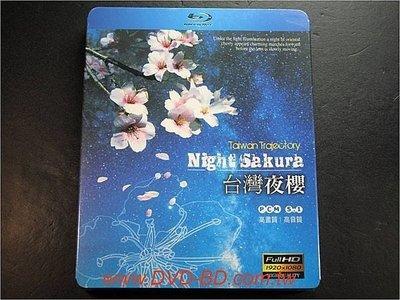 [藍光BD] - 台灣夜櫻 TAIWAN TRAJECTORY NIGHT SAKURA ( 台灣正版 )
