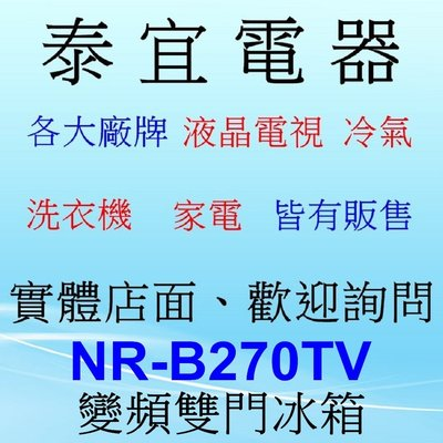 【泰宜電器】Panasonic 國際 NR-B270TV 雙門冰箱 268L【另有GN-L307SV】